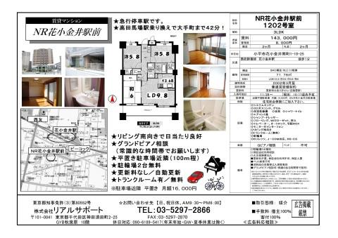 NR花小金井151016_192231