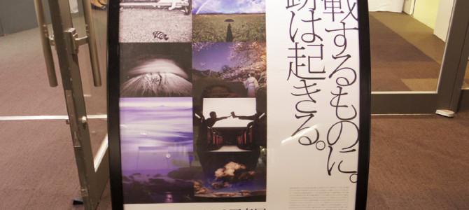 東京カメラ部2016展示会