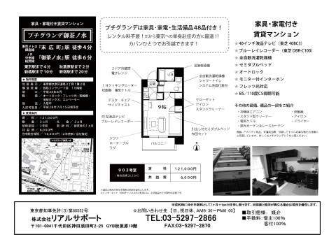 ueno_802-6