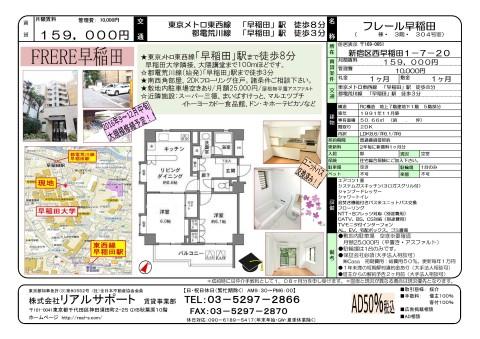 フレール早稲田(2015~)160830_111327
