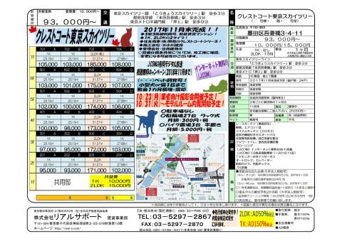 mクレストコート東京スカイツリー-1