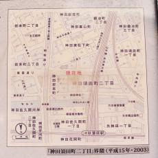 須田町二丁目ってこんな街