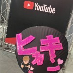 YouTube FanFest Japanに行ってきた~!