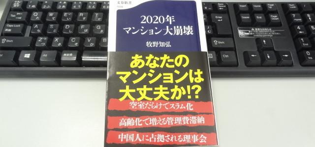 【2020年マション大崩壊】 ~牧野知弘著~
