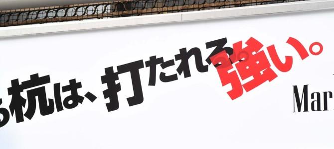 渋谷という街の 「光と影」 ・・・・っぽいもの。
